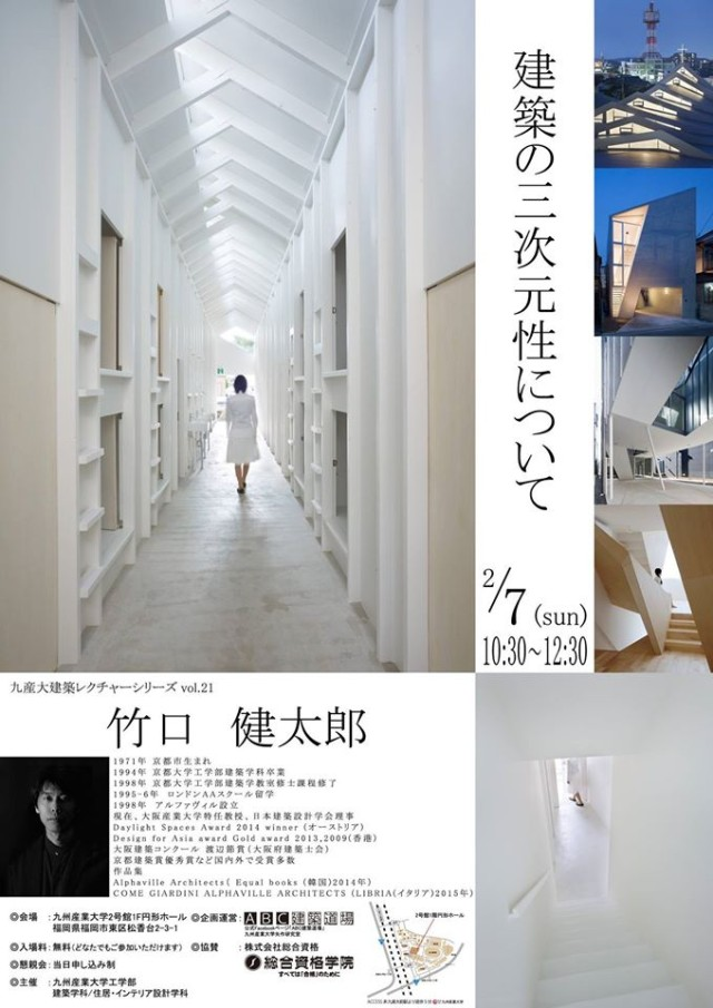alphaville_lecture_at_kyushu-sangyo-university